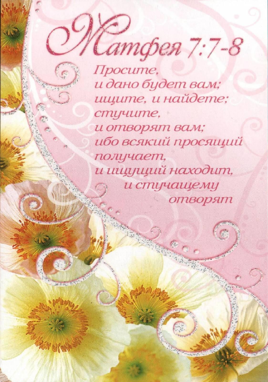 Христианские открытки поздравления с днем рождения открытки