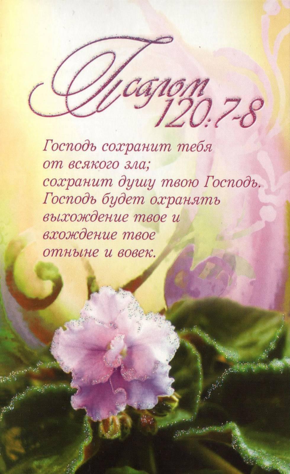 Библейское поздравления с днем рождения