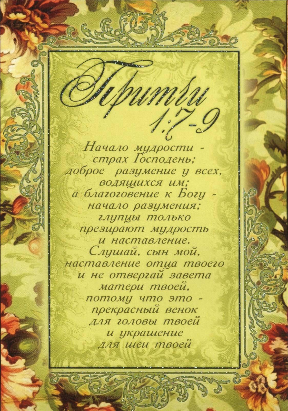 Поздравления с днем рождения девушке в притче7
